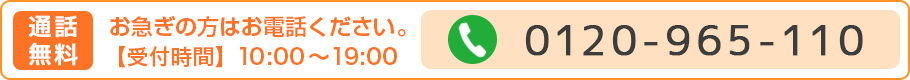 無料電話相談 受付時間10時〜20時(日曜定休日)